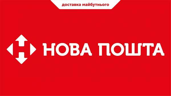 nova poshta 2 - Оплата та доставка
